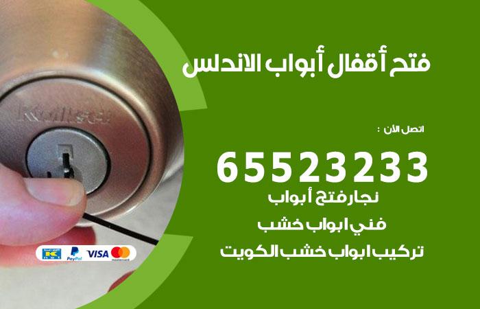 فتح اقفال الاندلس / 55566392 / فني مفاتيح نجار فتح ابواب بيان قفل باب