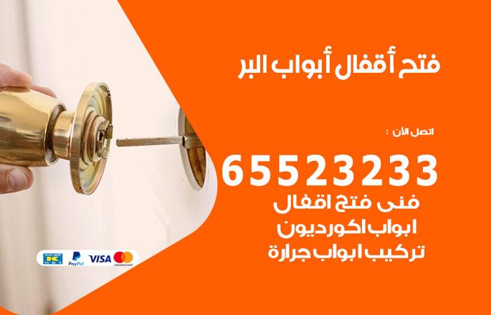 فتح اقفال البر / 55566392 / فني مفاتيح نجار فتح ابواب بيان قفل باب