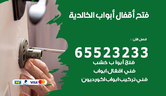 فتح اقفال الخالدية / 55566392 / فني مفاتيح نجار فتح ابواب بيان قفل باب