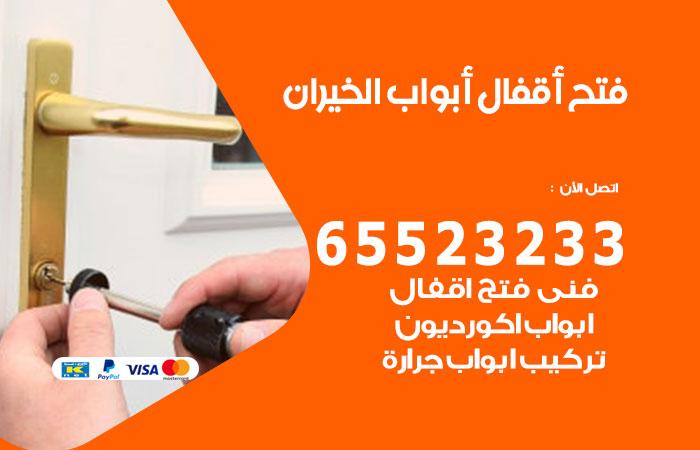 فتح اقفال الخيران / 55566392 / فني مفاتيح نجار فتح ابواب بيان قفل باب