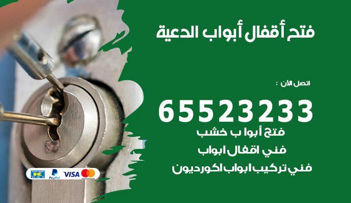 فتح اقفال الدعية / 55566392 / فني مفاتيح نجار فتح ابواب بيان قفل باب