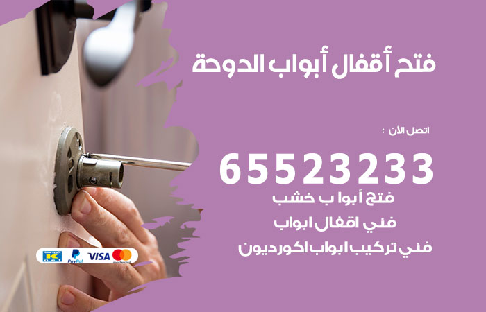 فتح اقفال الدوحة / 55566392 / فني مفاتيح نجار فتح ابواب بيان قفل باب