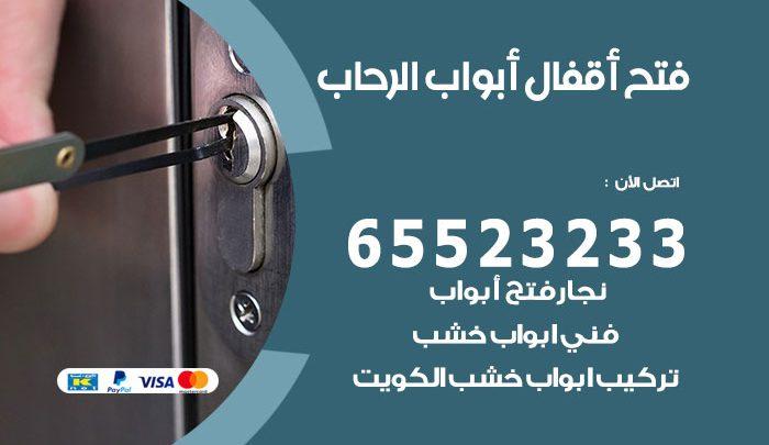 فتح اقفال الرحاب / 55566392 / فني مفاتيح نجار فتح ابواب بيان قفل باب