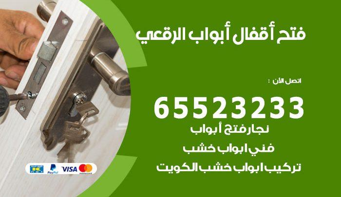 فتح اقفال الرقعي / 55566392 / فني مفاتيح نجار فتح ابواب بيان قفل باب
