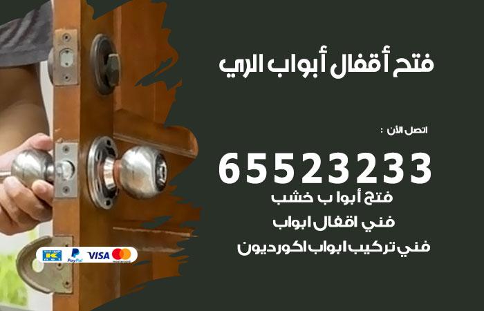 فتح اقفال الري / 55566392 / فني مفاتيح نجار فتح ابواب بيان قفل باب