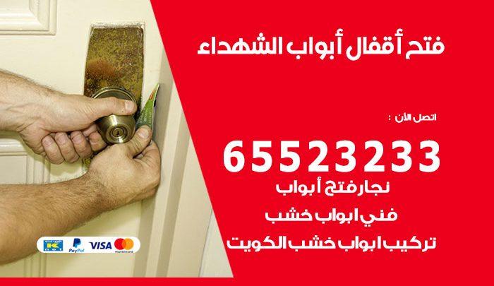 فتح اقفال الشهداء / 55566392 / فني مفاتيح نجار فتح ابواب بيان قفل باب