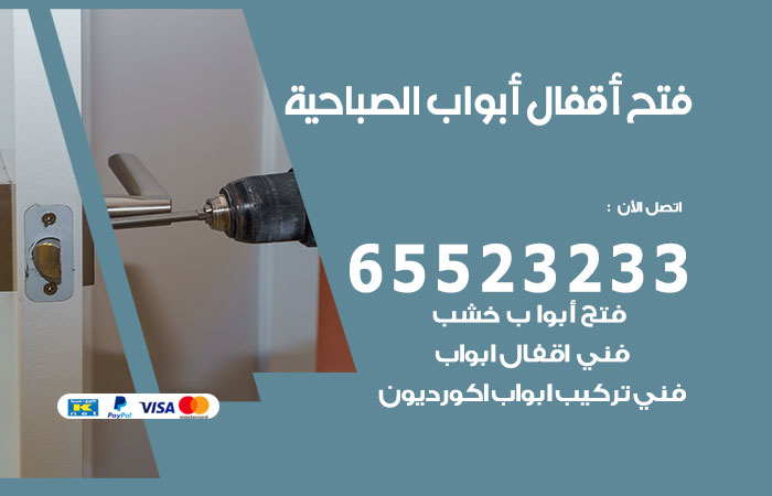فتح اقفال الصباحية / 55566392 / فني مفاتيح نجار فتح ابواب بيان قفل باب