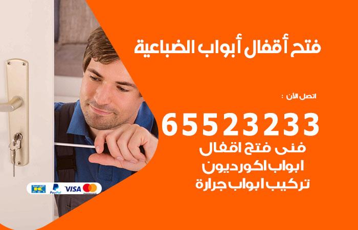فتح اقفال الضباعية / 55566392 / فني مفاتيح نجار فتح ابواب بيان قفل باب