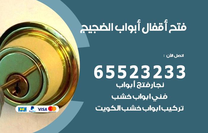 فتح اقفال الضجيج / 55566392 / فني مفاتيح نجار فتح ابواب بيان قفل باب