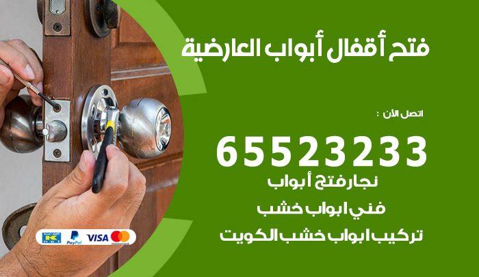 فتح اقفال العارضية / 55566392 / فني مفاتيح نجار فتح ابواب بيان قفل باب