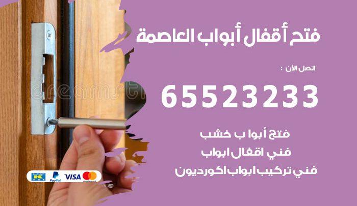 فتح اقفال العاصمة / 55566392 / فني مفاتيح نجار فتح ابواب بيان قفل باب