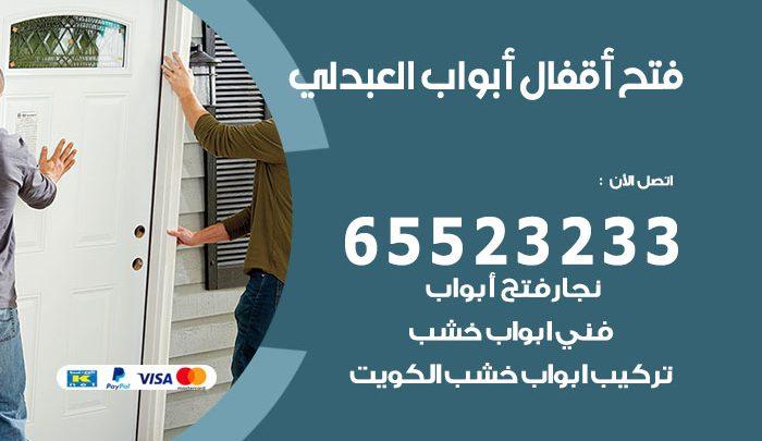 فتح اقفال العبدلي / 55566392 / فني مفاتيح نجار فتح ابواب بيان قفل باب
