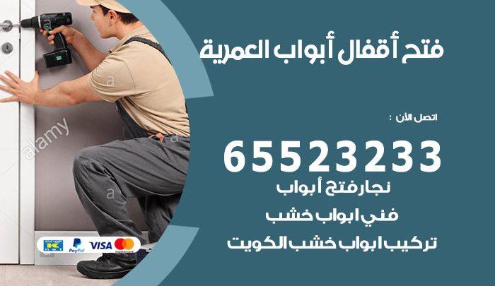 فتح اقفال العمرية / 55566392 / فني مفاتيح نجار فتح ابواب بيان قفل باب