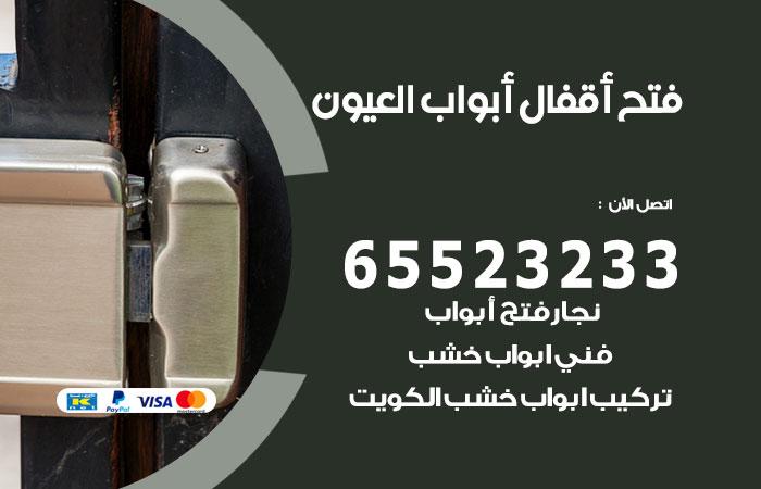فتح اقفال العيون / 55566392 / فني مفاتيح نجار فتح ابواب بيان قفل باب