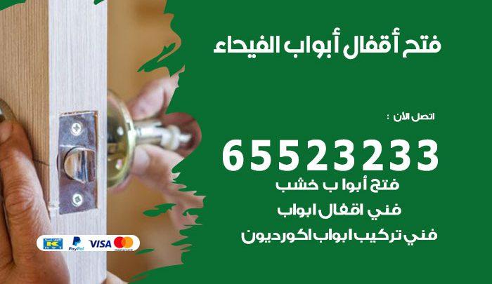 فتح اقفال الفيحاء / 55566392 / فني مفاتيح نجار فتح ابواب بيان قفل باب