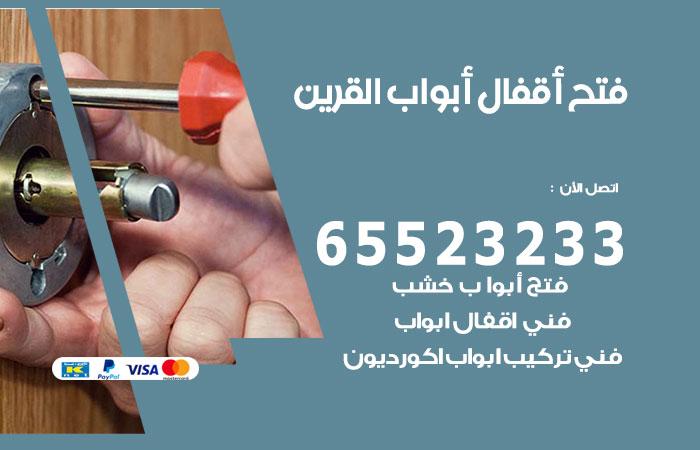 فتح اقفال اسواق القرين / 55566392 / فني مفاتيح نجار فتح ابواب بيان قفل باب
