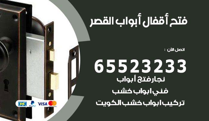 فتح اقفال القصر / 55566392 / فني مفاتيح نجار فتح ابواب بيان قفل باب