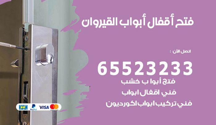 فتح اقفال القيروان / 55566392 / فني مفاتيح نجار فتح ابواب بيان قفل باب