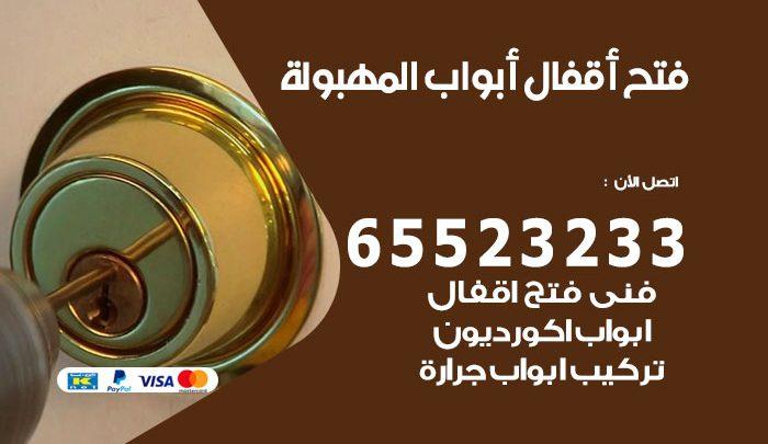 فتح اقفال المهبولة / 55566392 / فني مفاتيح نجار فتح ابواب بيان قفل باب