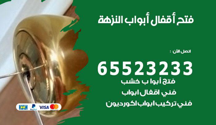 فتح اقفال النزهة / 55566392 / فني مفاتيح نجار فتح ابواب بيان قفل باب
