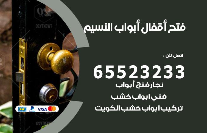 فتح اقفال النسيم / 55566392 / فني مفاتيح نجار فتح ابواب بيان قفل باب