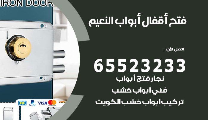 فتح اقفال النعيم / 55566392 / فني مفاتيح نجار فتح ابواب بيان قفل باب