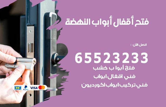 فتح اقفال النهضة / 55566392 / فني مفاتيح نجار فتح ابواب بيان قفل باب