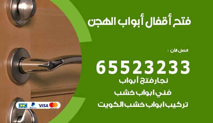فتح اقفال الهجن / 55566392 / فني مفاتيح نجار فتح ابواب بيان قفل باب