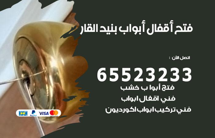 فتح اقفال بنيد القار / 55566392 / فني مفاتيح نجار فتح ابواب بيان قفل باب
