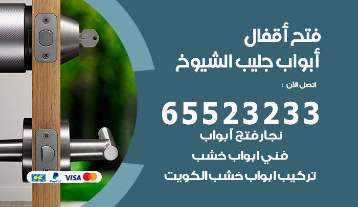 فتح اقفال جليب الشيوخ / 55566392 / فني مفاتيح نجار فتح ابواب بيان قفل باب