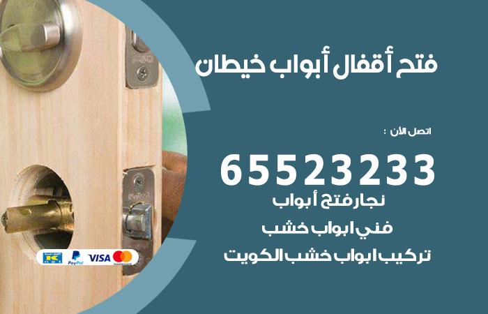 فتح اقفال خيطان / 55566392 / فني مفاتيح نجار فتح ابواب بيان قفل باب