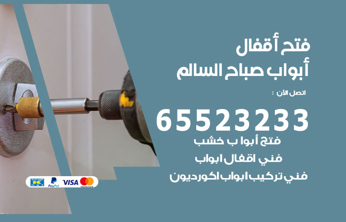 فتح اقفال ضاحية علي صباح السالم / 55566392 / فني مفاتيح نجار فتح ابواب بيان قفل باب