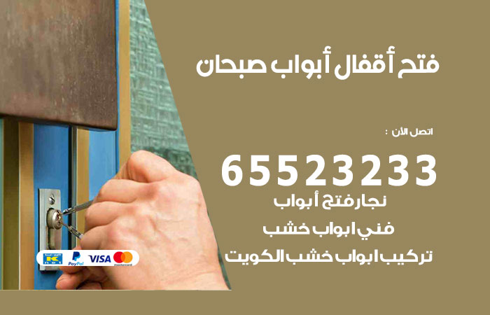 فتح اقفال صبحان / 55566392 / فني مفاتيح نجار فتح ابواب بيان قفل باب