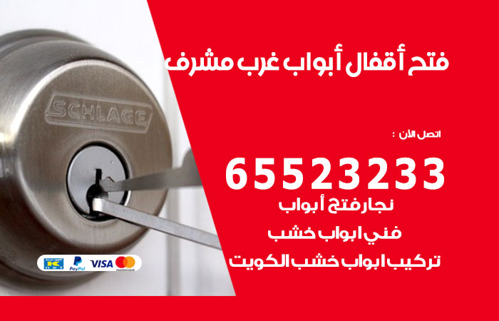 فتح اقفال غرب مشرف / 55566392 / فني مفاتيح نجار فتح ابواب بيان قفل باب