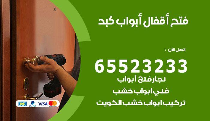 فتح اقفال كبد / 55566392 / فني مفاتيح نجار فتح ابواب بيان قفل باب