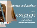 فتح اقفال مبارك الكبير