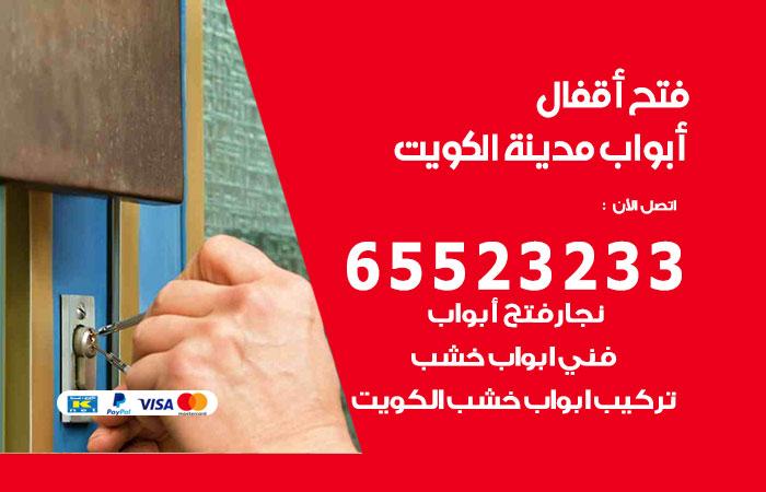 فتح اقفال مدينة الكويت / 55566392 / فني مفاتيح نجار فتح ابواب بيان قفل باب