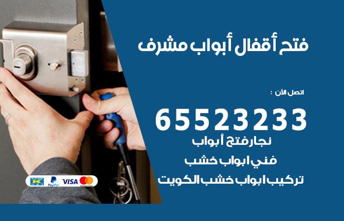 فتح اقفال مشرف / 55566392 / فني مفاتيح نجار فتح ابواب بيان قفل باب
