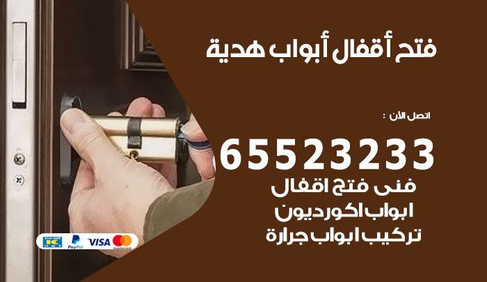 فتح اقفال هدية / 55566392 / فني مفاتيح نجار فتح ابواب بيان قفل باب