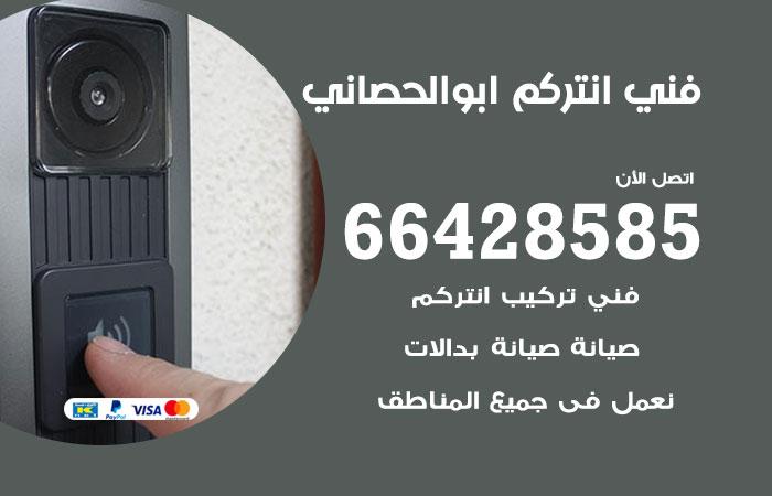 فني انتركم ابو الحصاني / 66428585 / متخصص تركيب صيانة انتركم مرئي صوتي