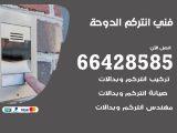 فني انتركم الدوحة