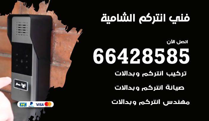 فني انتركم الشامية / 66428585 / متخصص تركيب صيانة انتركم مرئي صوتي