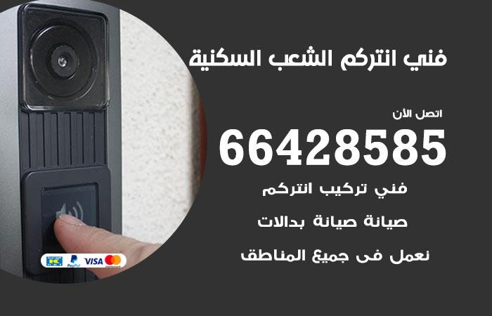 فني انتركم الشعب السكنية / 66428585 / متخصص تركيب صيانة انتركم مرئي صوتي