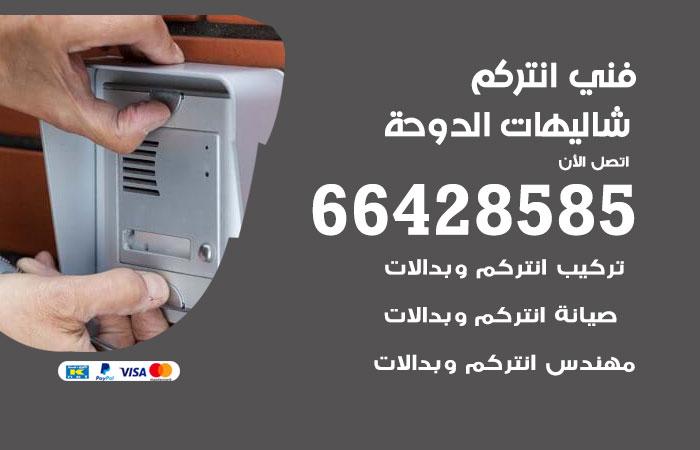 فني انتركم شاليهات الدوحة / 66428585 / متخصص تركيب صيانة انتركم مرئي صوتي
