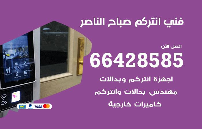 فني انتركم صباح الناصر / 66428585 / متخصص تركيب صيانة انتركم مرئي صوتي