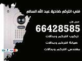 فني انتركم ضاحية عبد الله السالم