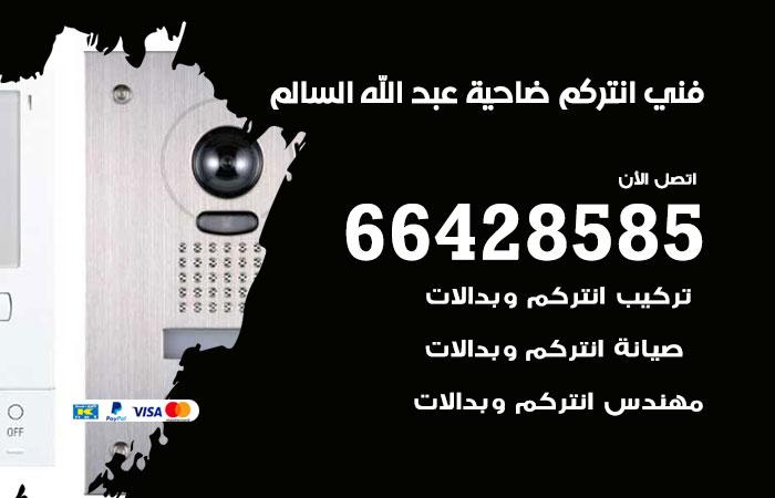 فني انتركم ضاحية عبد الله السالم / 66428585 / متخصص تركيب صيانة انتركم مرئي صوتي