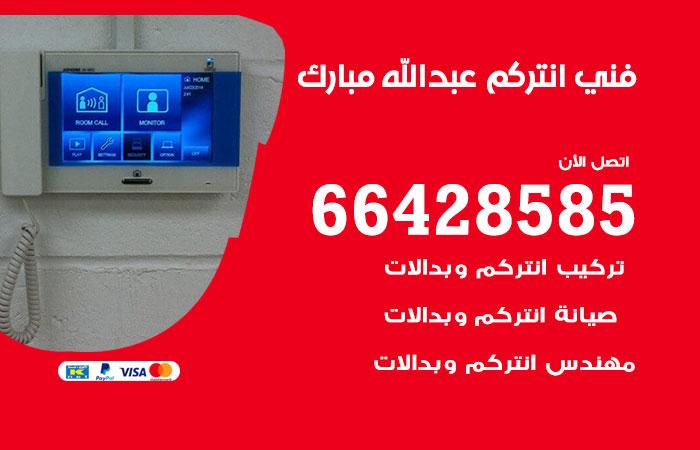 فني انتركم عبد الله المبارك / 66428585 / متخصص تركيب صيانة انتركم مرئي صوتي