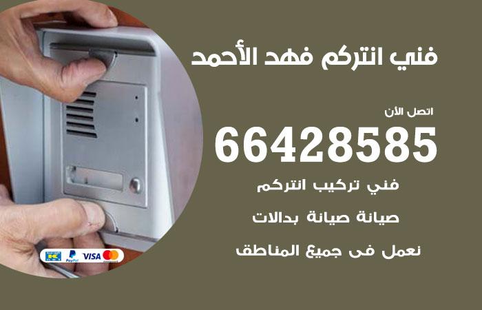 فني انتركم فهد الاحمد / 66428585 / متخصص تركيب صيانة انتركم مرئي صوتي
