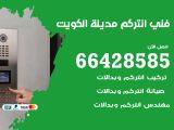 فني انتركم مدينة الكويت